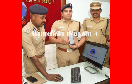 Kaveri Kavalan App launched by DIG to contact Trichy police