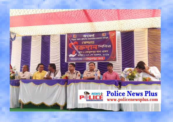 Bankura District Police organised Blood Donation Camp