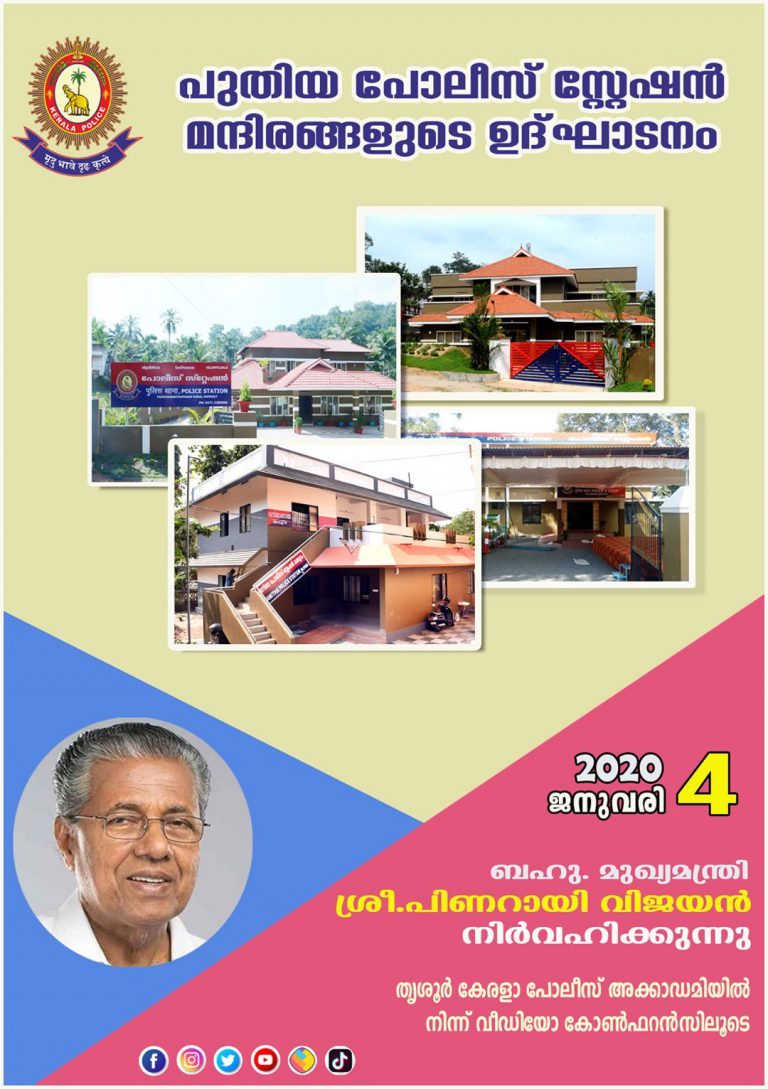Kerala Chief Minister Mr.Pinarayi Vijayan inaugurated Police stations and Police offices