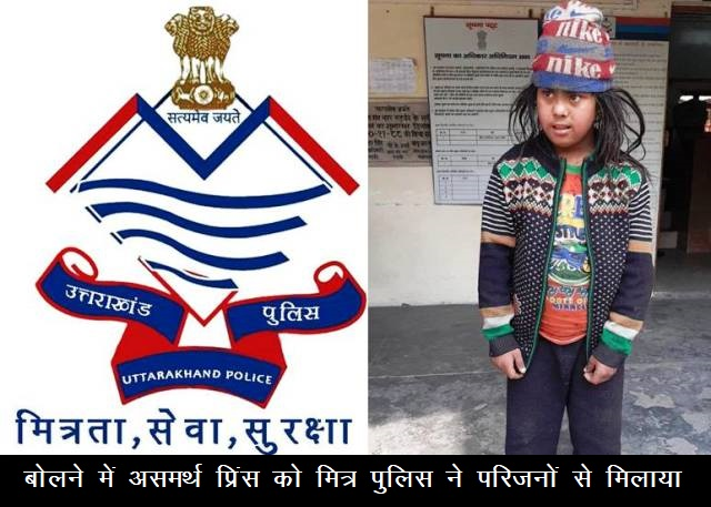 Haridwar Police reunited lost child with parents