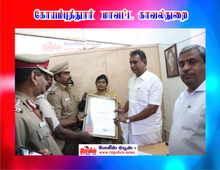 ISO Certificate issued for Thondamuthur Police Station, Coimbatore