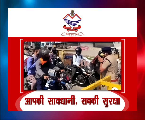 Uttarakhand Police makes an appeal to the people of the state