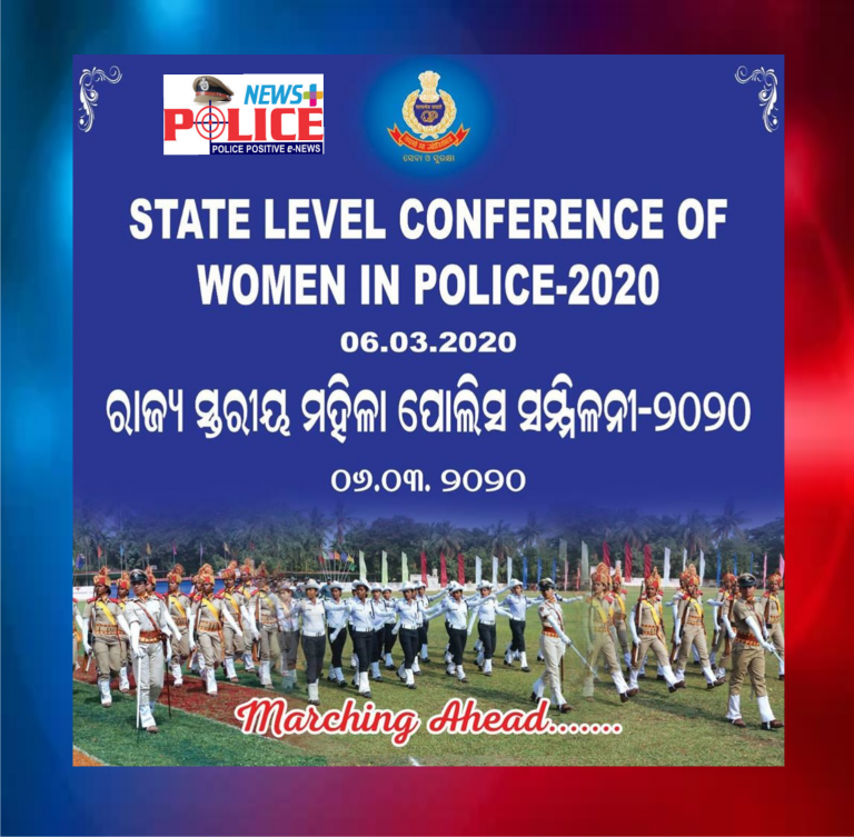 State level Conference on Women in Police is being held in Cuttack