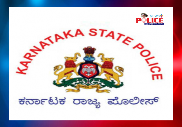 Karnataka State Police Recruitment for the post of Police Constable