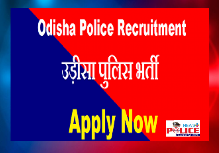 Orissa Police Recruitment for the post of Special Police Officer