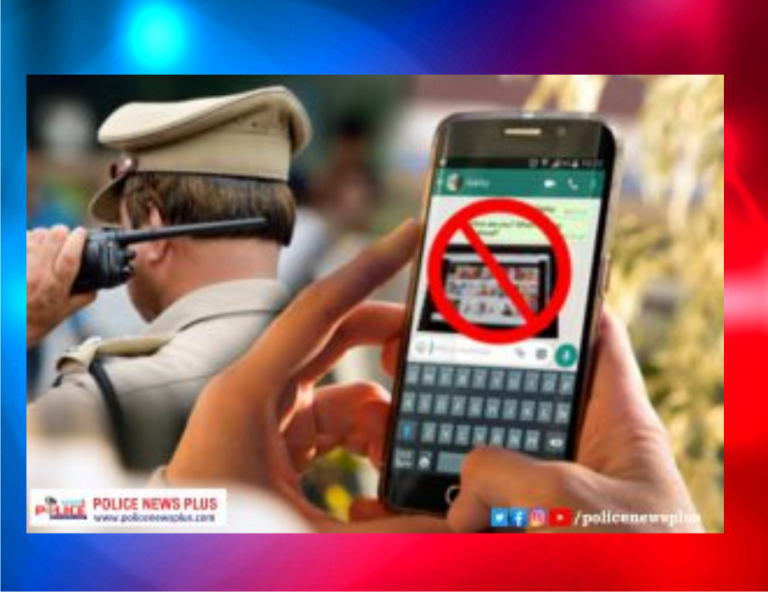 Rajasthan Cyber crime police gives an alert to the public
