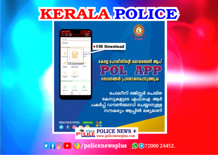 Kerala Police creates new App for the convenience of the people of Kerala