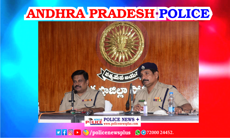 Krishna District SP held meeting with the District Armed Reserve Officers