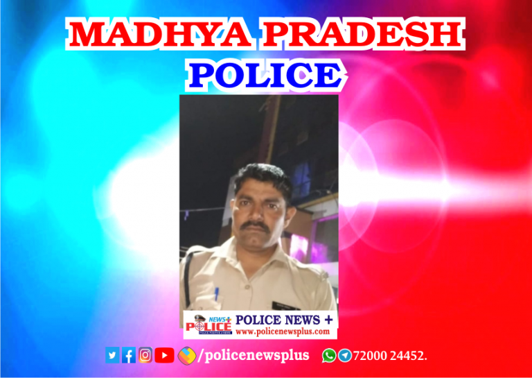 Madhya Pradesh Police offers condolence to Mr. Arun Baghela, Constable who lost his life to COVID-19