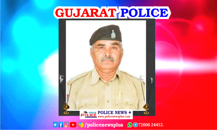 Gujarat Police offers condolence to Head Constable Mr. Govindbhai Rana, who lost his life to COVID-19