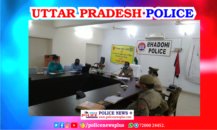 Additional Superintendent of Police Bhadohi conducted a review meeting with the various units of the Police
