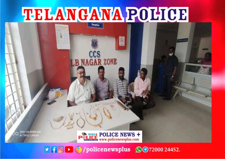 CCS LB Nagar Police team apprehended one Inter State offender for burglary and other offences