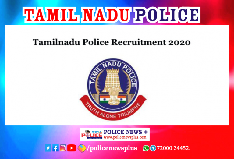 Tamil Nadu Police Recruitment for the post of Constable Grade II