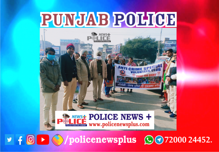 Cybercrime awareness given by Sri Muktsar Sahib Police