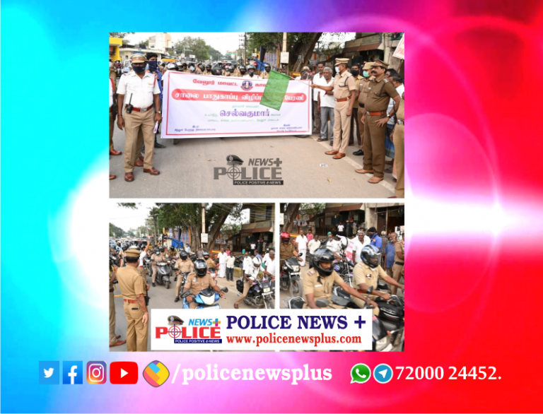 Rally to create road safety awareness among the public by Vellore Police