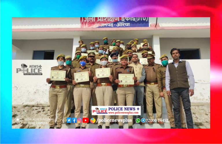 Additional Superintendent of Police Auraiya gave a citation police personnel