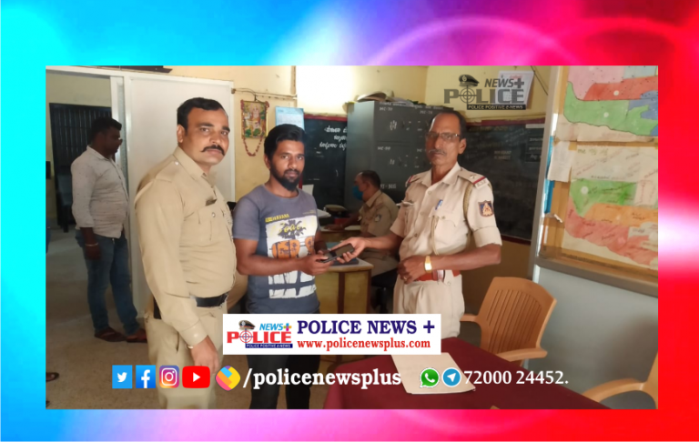 Chamarajanagar Police returned lost mobile phones to its owners
