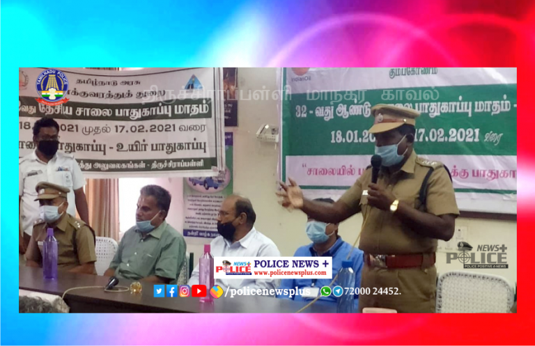 Trichy city traffic police conducted Road Safety Awareness