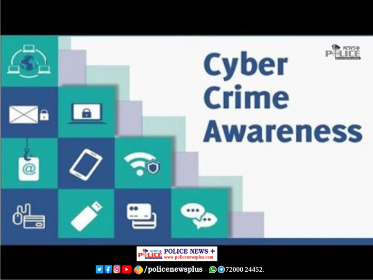 Mizoram Police has issued an awareness on rising cyber related crimes during pandemic lock down