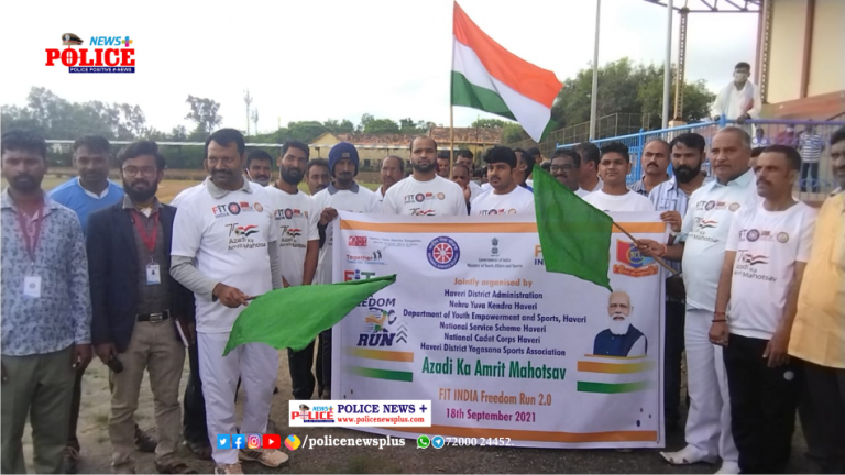 """Haveri Police in """"Fit India Freedom Run"""""""